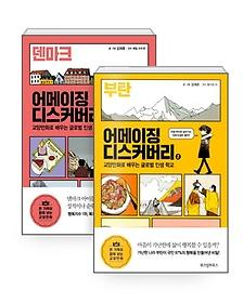 어메이징 디스커버리 1~2권 세트