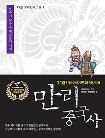 만리 중국사 15 - 오대십국/ 송 1