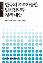 한국의 지속가능한 발전전략과 정책 대안 (21세기 한국의 미래 발전과 성장 동력 연구 5)