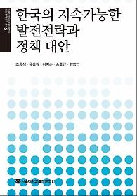 한국의 지속가능한 발전전략과 정책 대안