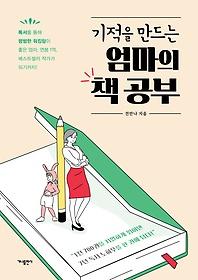 (기적을 만드는) 엄마의 책 공부 : 독서를 통해 평범한 워킹맘이 좋은 엄마, 연봉 1억, 베스트셀러 작가가 되기까지! 이미지