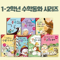 1.2학년 수학동화 시리즈 7권세트