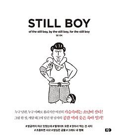 Still boy :of the still boy, by the still boy, for the still boy