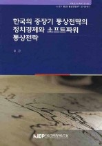 "<font title=""한국의 중장기 통상전략의 정치경제와 소프트파워 통상전략"">한국의 중장기 통상전략의 정치경제와 소프...</font>"