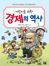 어린이를 위한 경제의 역사 1