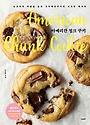 아메리칸 청크 쿠키 : 뉴요커의 마음을 훔친 크리에잇쿠키의 시크릿 레시피
