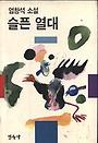 슬픈 열대 - 엄창석 소설