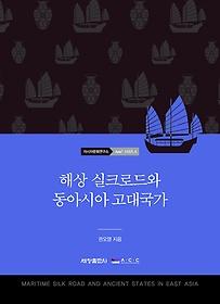 해상 실크로드와 동아시아 고대국가