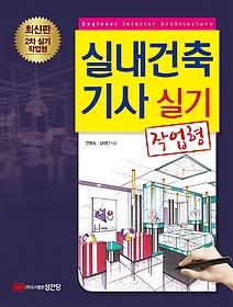 실내건축기사 실기 - 작업형