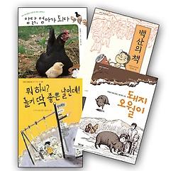 낮은산 고학년용 어린이책 패키지 B(4권)