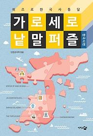 가로세로 낱말퍼즐 - 한국사편
