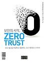 보안의 시작, ZERO TRUST : 기업 정보보안 가이드 2019 v.14