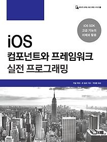 "<font title=""iOS 컴포넌트와 프레임워크 실전 프로그래밍"">iOS 컴포넌트와 프레임워크 실전 프로그래...</font>"