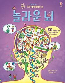 놀라운 뇌 (플랩북)
