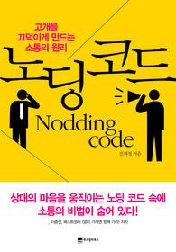 노딩 코드 = Nodding code