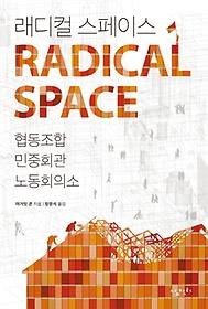 래디컬 스페이스 Radical Space
