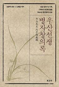 우산선생 병자창의록