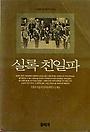 실록 친일파 (돌베개인문사회과학신서 62)
