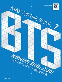 "<font title=""MAP OF THE SOUL 7 (맵 오브 더 소울 세븐) "">MAP OF THE SOUL 7 (맵 오브 더 소울 세븐)...</font>"