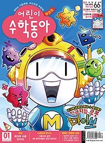 어린이 수학동아 (격주간) 1호 (2021.5.1) - 창간호 + [부록] 동물계산기 + [별책부록] 놀이북