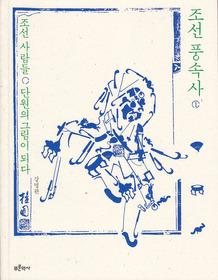 조선 풍속사 1