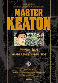 마스터 키튼 완전판 9