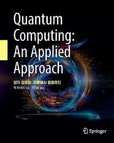 양자 컴퓨팅 - 이론에서 응용까지