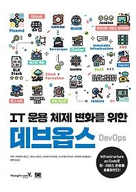 IT 운용 체제 변화를 위한 데브옵스DevOps