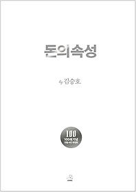 돈의 속성 - 100쇄 기념 친필 사인 한정판