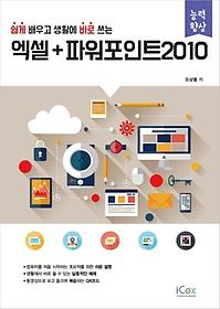 엑셀 + 파워포인트2010