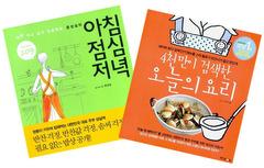문성실의 아침점심저녁 + 4천만이 검색한 오늘의 요리 (전2권 패키지)