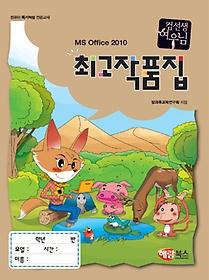 컴선생 여우님 최고 작품집 2010