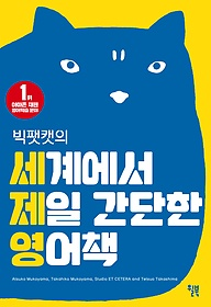 세계에서 제일 간단한 영어책
