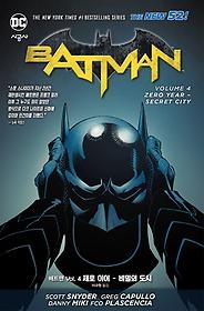 배트맨 Vol. 4 - 제로 이어 (비밀의 도시)