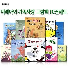 미래아이 가족사랑 그림책 10권세트