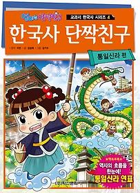 한국사 단짝친구 - 통일신라 편