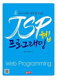 "<font title=""자바 기초만 알면 할 수 있는 JSP 웹 프로그래밍"">자바 기초만 알면 할 수 있는 JSP 웹 프로...</font>"
