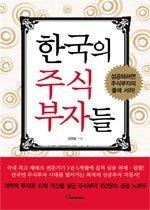 한국의 주식 부자들