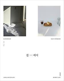 집 안 에서 : HANDMADE, SELF-INTERIOR, A BALANCED LIFE, HOME CAFE