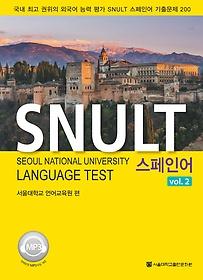 SNULT 스페인어 2
