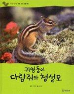 귀염둥이 다람쥐와 청설모 (땅에사는동물)