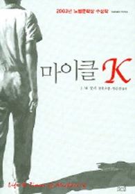 "<font title=""마이클 K - 2003년 노벨문학상 수상작가 대표도서"">마이클 K - 2003년 노벨문학상 수상작가 대...</font>"