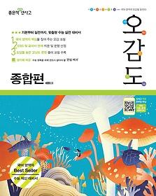 오감도 국어영역 종합편 (2020년용)