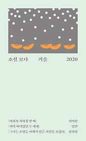 소설 보다 : 겨울 2020