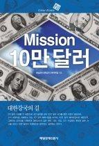 Mission 10만 달러