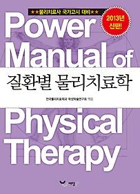 질환별 물리치료학 :물리치료사 국가고시 대비