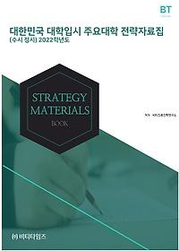 대한민국 대학입시 주요대학 전략자료집