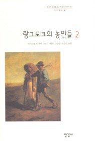 랑그도크의 농민들 2