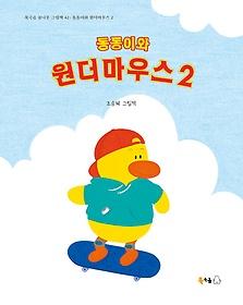 동동이와 원더마우스[더책]. 2 : 조승혜 그림책