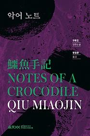 악어 노트 :구묘진 장편소설 =Notes of a crocodile